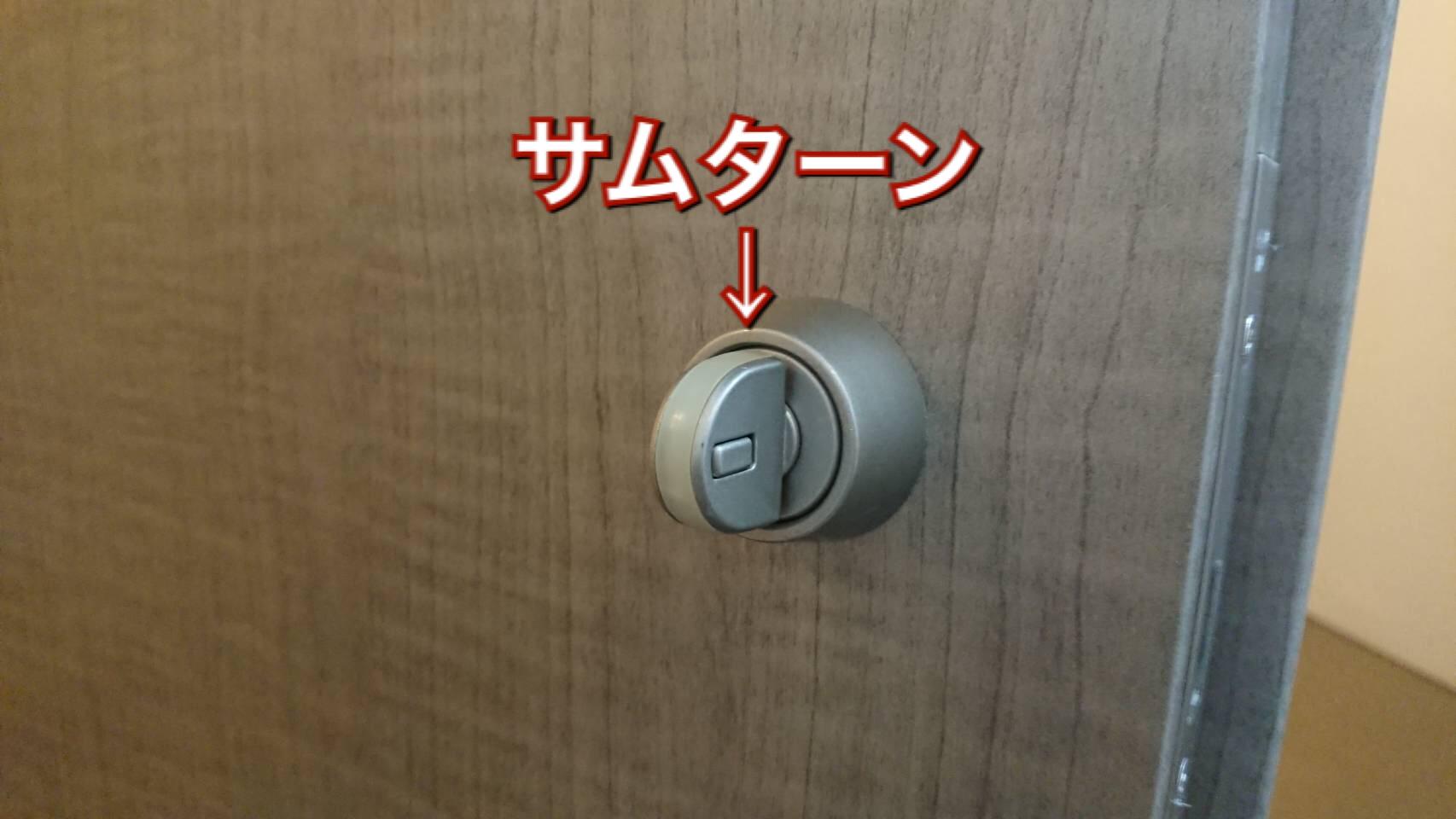 開け 相場 鍵