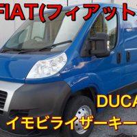 FIAT(フィアット)のイモビライザー登録 鍵の作成